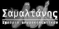Σαμαλτάνης